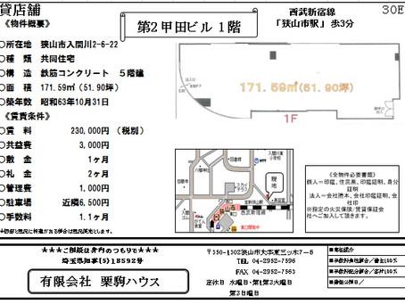 第2甲田ビル 1階店舗