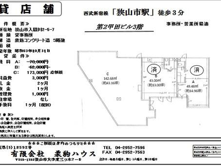 第2甲田ビル 3階