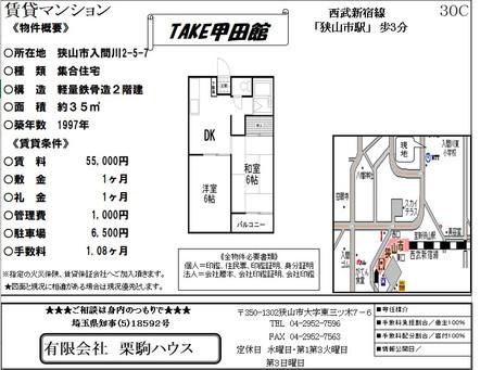 TAKE 甲田館