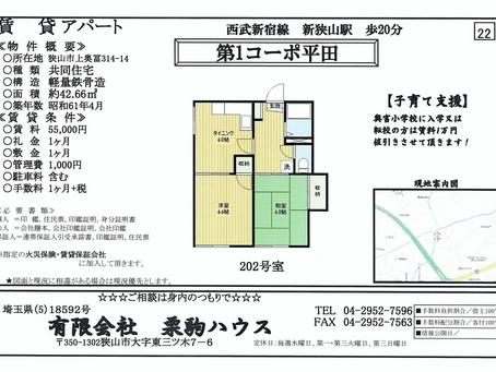 第1コーポ平田