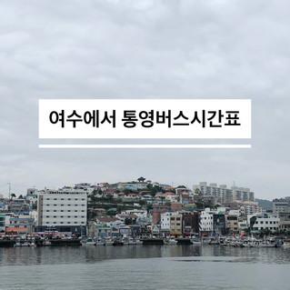 여수터미널에서 통영터미널버스시간표/가격