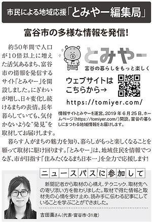 2号車_吉田薫さん (1).jpg