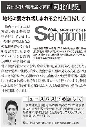 3号車_横山洋佑さん (1).jpg