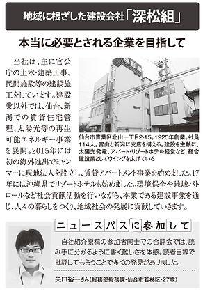 矢口裕一さん_原稿-01.jpg