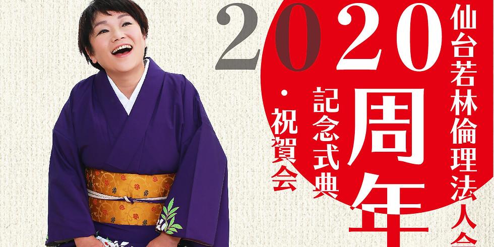 仙台若林倫理法人会20周年記念式典・祝賀会