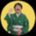 遊花さん.png