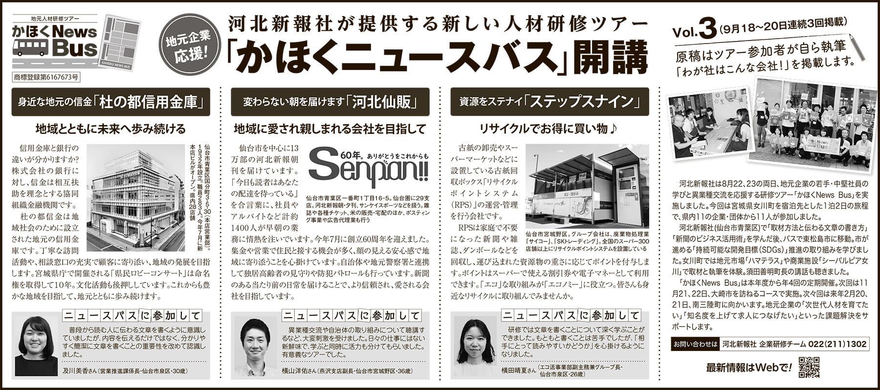 2019自社PR原稿News_Bus_5d-3.jpg