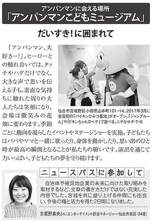 3号車_志賀野真央さん (1).jpg