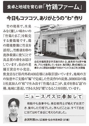 赤渕利恵さん_原稿-01.jpg