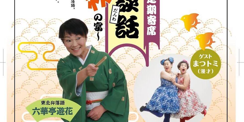 第三回はなまき定期寄席 炉辺談話 秋の宴〜