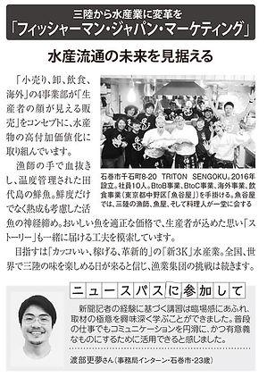 2号車_渡部更夢さん (1).jpg