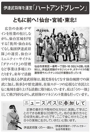 3号車_伊達武将隊 くの一・畑さん (1).jpg