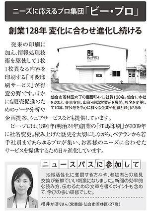 2号車_櫻井かほりさん (1).jpg