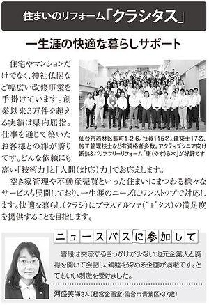 2号車_河盛芙海さん (1).jpg