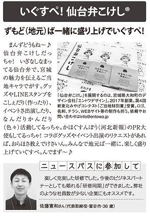 佐藤寛和さん_原稿-01.jpg
