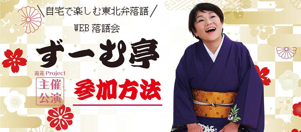 WEB落語会_参加方法_1920x843_facebook.jpg