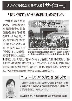 土田まなみさん_原稿-01.jpg