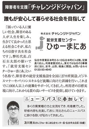及川恵太さん_原稿-01.jpg