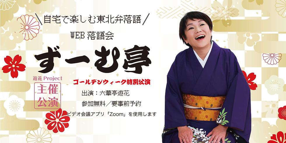 【5/4】WEB落語会ずーむ亭=GW特別公演=