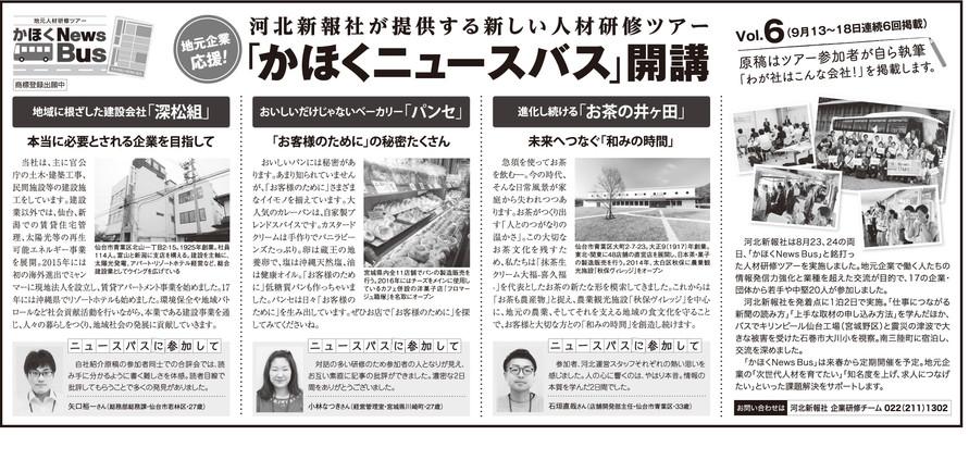 かほくNews Bus 広告原稿_Vol6-min.jpg