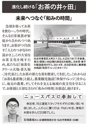 石垣直哉さん_原稿-01.jpg