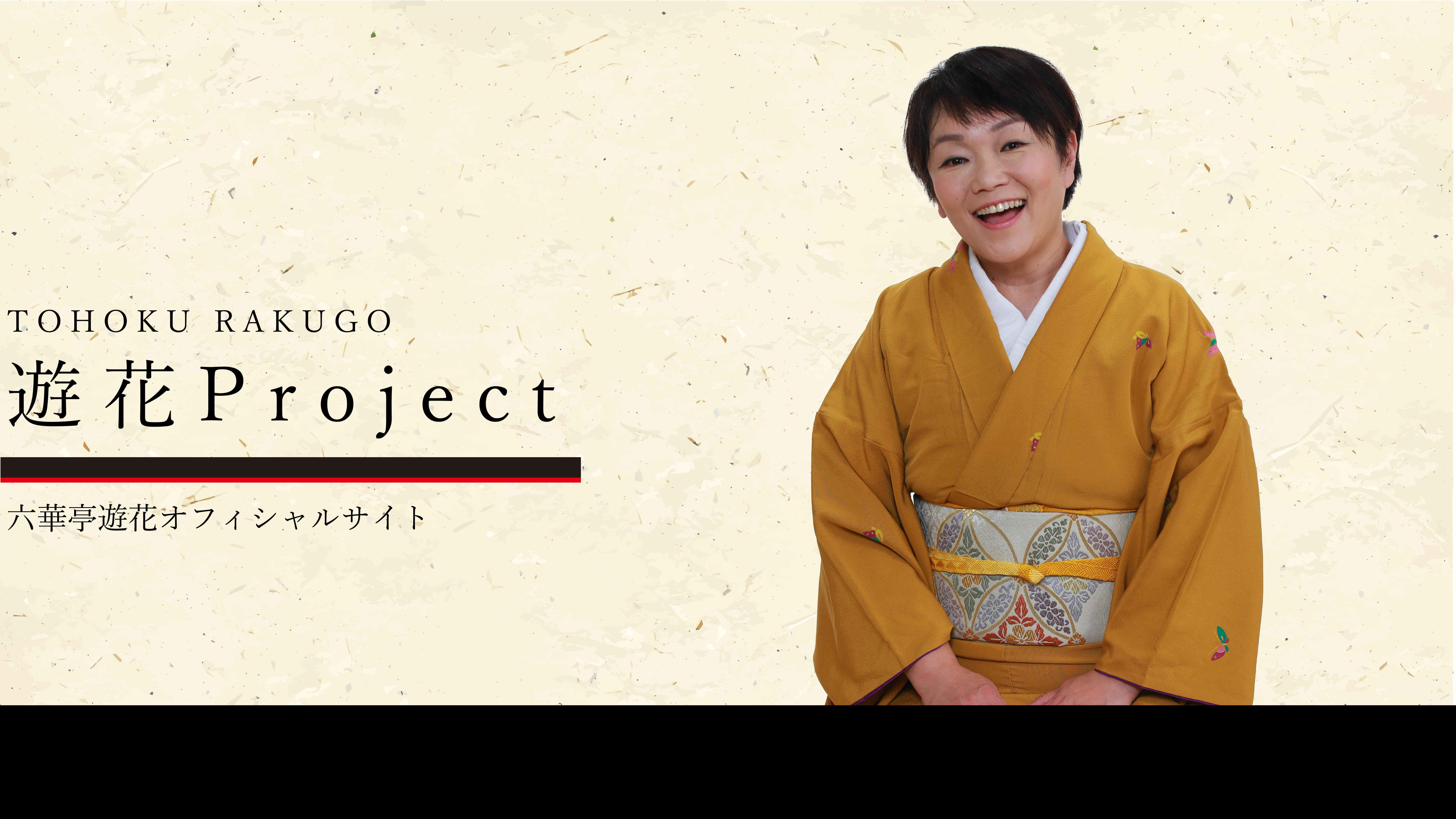 Yuka project_main3 1920x1080_アートボード 1-mi