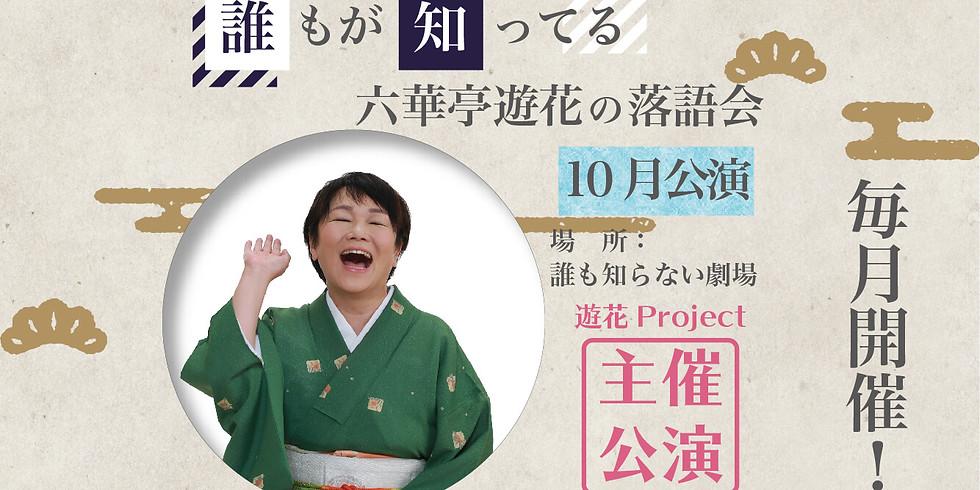 誰もが知ってる六華亭遊花の落語会【10月公演】