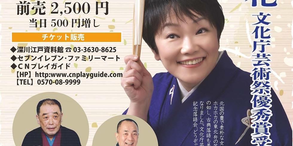 六華亭遊花文化庁芸術祭優秀賞受賞記念落語会