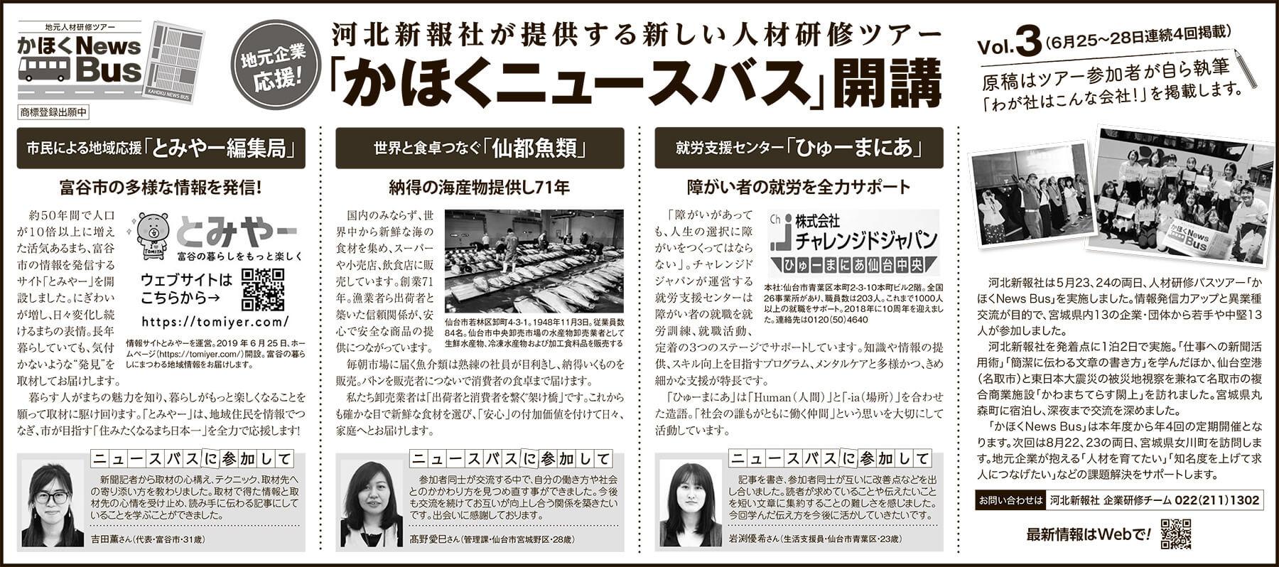 2019News_Bus_5d_総合-3.jpg