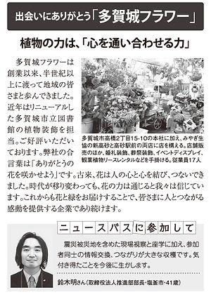 鈴木明さん_原稿-01.jpg