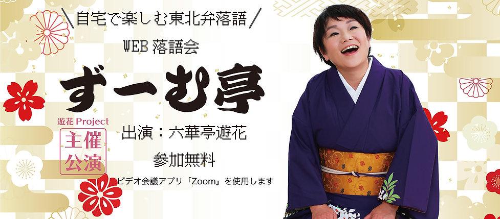 WEB落語会バナー_new_1920x843_facebook.jpg