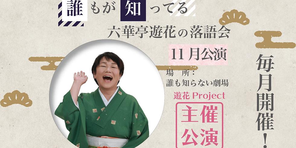 誰もが知ってる六華亭遊花の落語会【11月公演】