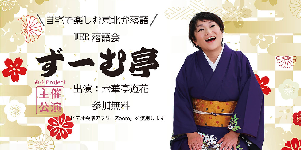 【5/31】WEB落語会ずーむ亭【無料・予約不要】