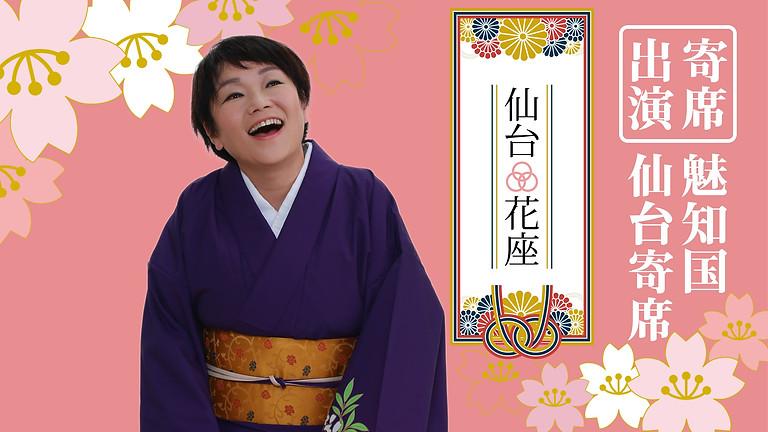 【6/27】魅知国仙台寄席6月下席【花座】