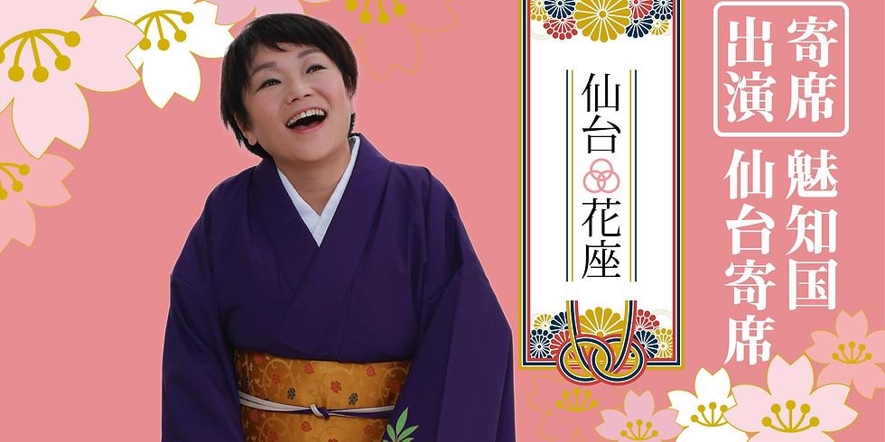 【12/27】魅知国仙台寄席12月下席【花座】