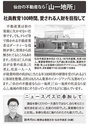 鈴木巧さん-01.jpg