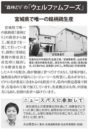 3号車_大山敬史さん.jpg