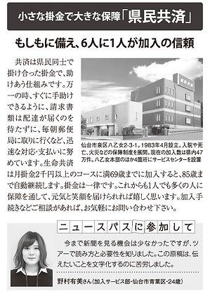 野村有美さん_原稿-01.jpg