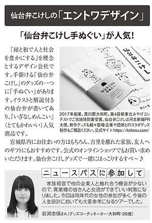 2号車_岩渕志保さん (1).jpg