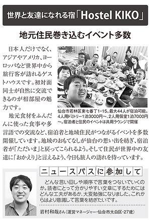 3号車_岩村和哉さん (1).jpg