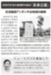 3号車_大村文彩さん (1).jpg