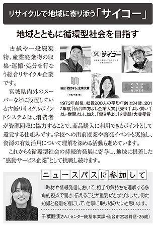 2号車_千葉睦実さん (1).jpg