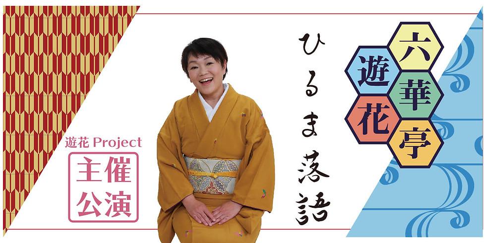六華亭遊花ひるま落語【6月公演】