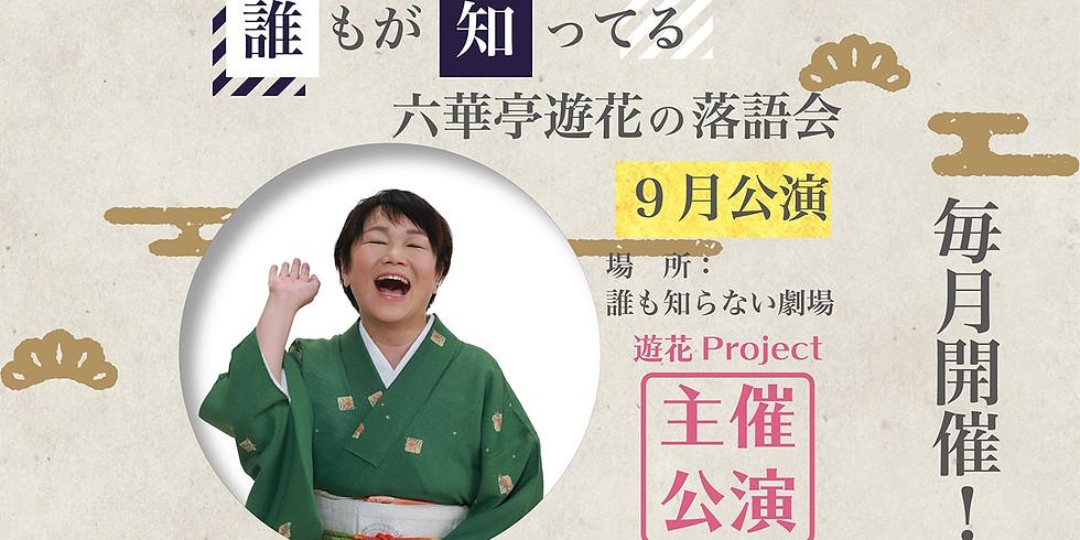 誰もが知ってる六華亭遊花の落語会【9月公演】