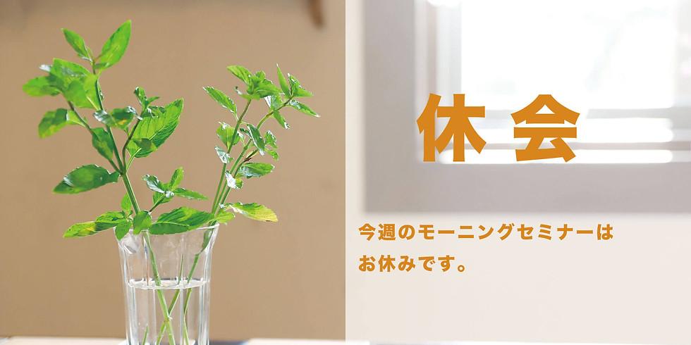 【モーニングセミナー】休会