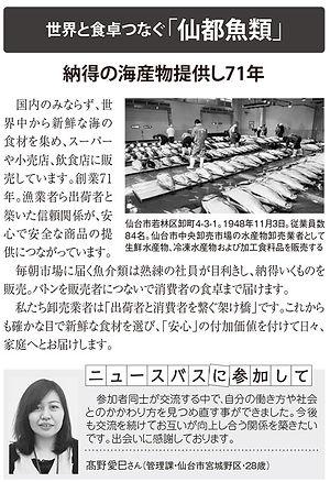 2号車_高野愛巳 (1).jpg