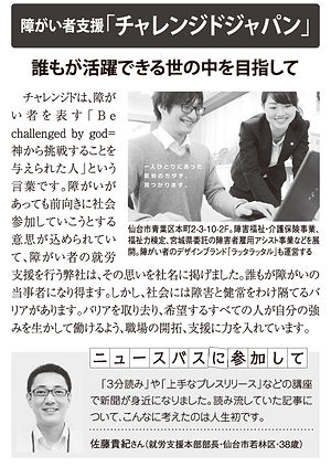 佐藤貴紀さん_原稿-01.jpg