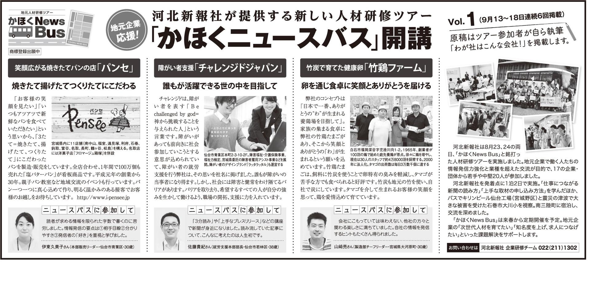 かほくNews Bus 広告原稿_Vol1-min.jpg