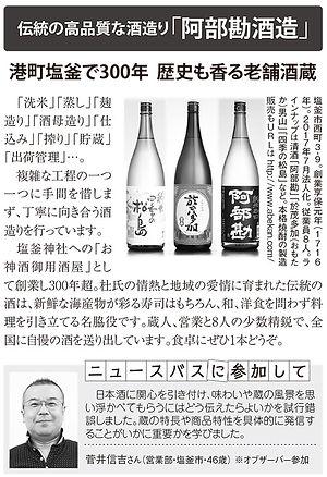3号車_菅井信吉さん (1).jpg