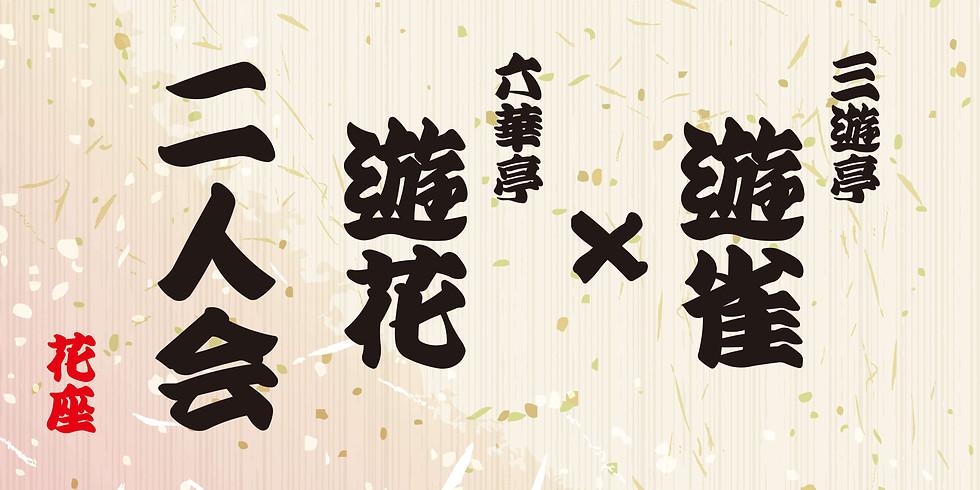 【7/14】遊雀・遊花二人会【花座】
